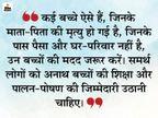 अगर आप किसी अनाथ बच्चे का पालन कर सकते हैं तो जरूर करें, इससे समाज का भला होगा|धर्म,Dharm - Dainik Bhaskar
