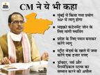 अब माइक्रो कंटेनमेंट जोन पर रहेगा फोकस, CM ने सभी जिलों के प्रभारी सचिवों से मांगा डेटा|मध्य प्रदेश,Madhya Pradesh - Dainik Bhaskar
