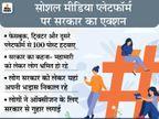 भारत सरकार ने ट्विटर, फेसबुक समेत दूसरे प्लेटफॉर्म से हटवाए 100 पोस्ट; पीएम से नाराज लोग निकाल रहे भड़ास|टेक & ऑटो,Tech & Auto - Money Bhaskar