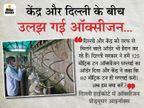 आइनॉक्स ने कहा- हम देश के 800 अस्पतालों में सप्लाई कर रहे, केवल दिल्लीवालों को शिकायत है|देश,National - Dainik Bhaskar