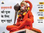 दिनभर में हनुमान पूजा के लिए 3 शुभ मुहूर्त, ऊँ रामदूताय नम: मंत्र का जाप करें, जरूरतमंद लोगों की मदद करने का संकल्प लें|धर्म,Dharm - Dainik Bhaskar