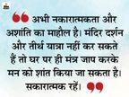 अभी सरल काम करने का समय है, बाहर नहीं जा सकते तो घर पर ॐ नम: शिवाय मंत्र का जाप करें|धर्म,Dharm - Dainik Bhaskar
