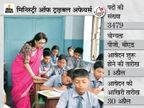 एकलव्य मॉडल स्कूल में टीचर के 3479 पदों पर भर्ती के लिए करें अप्लाई, 30 अप्रैल तक जारी रहेगी एप्लीकेशन प्रोसेस|करिअर,Career - Dainik Bhaskar
