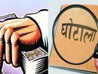 सहकारी सभा की DAP खाद, यूरिया और 8 किसानों से रिकवरी की रकम हड़प कर गया सेक्रेटरी|जालंधर,Jalandhar - Dainik Bhaskar