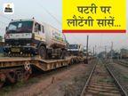 ऑक्सीजन एक्सप्रेस मप्र पहुंची, भोपाल को 4 टैंकर मिलेंगे, धार में 4 दिन में तैयार हो गया 40 टन का प्लांट|मध्य प्रदेश,Madhya Pradesh - Dainik Bhaskar