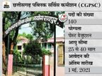 CGPSC ने असिस्टेंट प्रोफेसर के 140 पदों पर निकाली भर्ती, 1 मई तक ऑनलाइन करें अप्लाई|करिअर,Career - Dainik Bhaskar