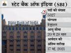 स्टेट बैंक ऑफ इंडिया ने क्लर्क के पदों पर निकाली बंपर भर्ती, 5000 से ज्यादा पदों पर भर्ती के लिए आज से शुरू आवेदन|करिअर,Career - Dainik Bhaskar