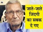85 साल के कोरोना पीड़ित ने 40 साल के मरीज के लिए बेड छोड़ दिया, बोले- मैंने अपनी जिंदगी जी ली; 3 दिन बाद मौत देश,National - Dainik Bhaskar