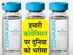 कोरोना के भारतीय वैरिएंट 617 को भी बेअसर कर सकती है कोवैक्सिन, अमेरिका के महामारी एक्सपर्ट का दावा|देश,National - Dainik Bhaskar