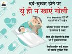 दर्द या बुखार होने पर पेन किलर्स से बचें, कोरोना होने पर सीरियस हो सकते हैं मरीज; दिल, डायबिटीज और बीपी के मरीजों के लिए भी खास सलाह|ज़रुरत की खबर,Zaroorat ki Khabar - Dainik Bhaskar