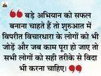 जब भी कोई बड़ा काम करना हो तो उसका आरंभ और अंत बुद्धिमानी से करना चाहिए|धर्म,Dharm - Dainik Bhaskar
