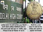 हाईकोर्ट की फटकार के बाद 5 स्टार होटल में कोविड सेंटर बनाने का आदेश रद्द; कोर्ट ने कहा- इससे अदालतों की गलत छवि बन रही|देश,National - Dainik Bhaskar