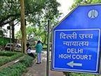 दिल्ली हाईकोर्ट की केंद्र सरकार पर सख्त टिप्पणी, कहा-रेमडेसिविर के इस्तेमाल का प्रोटोकॉल बनाते वक्त दिमाग नहीं लगाया गया|देश,National - Dainik Bhaskar
