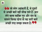 जब भी किसी से ज्ञान की बात समझना हो तो हमें घमंड छोड़ देना चाहिए|धर्म,Dharm - Dainik Bhaskar