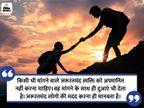 शब्दों की ताकत को कम नहीं समझना चाहिए, एक छोटा सा हां और एक छोटी सी ना, ये शब्द पूरा जीवन बदल सकते हैं|धर्म,Dharm - Dainik Bhaskar