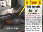 बागपत में फर्श पर गिरे मरीज तड़पते रहे, किसी ने नहीं ली सुध तो संक्रमित युवक ने वायरल किया वीडियो, नर्स सस्पेंड|मेरठ,Meerut - Dainik Bhaskar