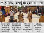 3 मई के बाद 15 दिन कर्फ्यू बढ़ाने की तैयारी, एक्सपर्ट ने कहा- और कोई रास्ता नहीं; 1-2 मई को जारी होगी नई गाइडलाइन जयपुर,Jaipur - Dainik Bhaskar
