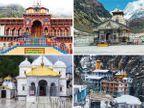 उत्तराखंड सरकार ने अगले महीने से शुरू होने वाली चार धाम यात्रा रद्द की, सिर्फ पुजारी परंपराएं निभाएंगे देश,National - Dainik Bhaskar