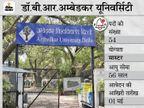 डॉ.बी.आर.अम्बेडकर यूनिवर्सिटी ने टीचिंग और नॉन टीचिंग स्टाफ की भर्ती के लिए मांगे आवेदन, 1 मई तक करें अप्लाई|करिअर,Career - Dainik Bhaskar