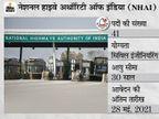 NHAI ने डिप्टी मैनेजर के पदों पर भर्ती के लिए जारी किया नोटिफिकेशन, 28 मई आवेदन की आखिरी तारीख करिअर,Career - Dainik Bhaskar