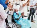 104 वर्षीय दादी ने 13 दिन में दी कोरोना को मात, आइसोलेशन सेंटर से मिली छुट्टी गुजरात,Gujarat - Dainik Bhaskar