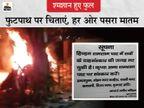 गाजियाबाद में 35 शवों का फुटपाथ पर हुआ अंतिम संस्कार; श्मशान पर लगा बोर्ड- जगह नहीं बची, कहीं और ले जाइए मेरठ,Meerut - Dainik Bhaskar