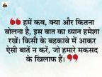 जब भी कोई काम करें तो मकसद एकदम स्पष्ट होना चाहिए, किसी के बहकावे में न आएं|धर्म,Dharm - Dainik Bhaskar