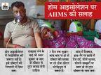 आप थक सकते हैं, पर वायरस नहीं इसलिए नियम मानिए; लक्षण दिखें तो 10 दिन होम आइसोलेशन में रहें|देश,National - Dainik Bhaskar