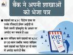 KYC डिटेल अपडेट नहीं होने पर 31 मई तक फ्रीज नहीं होगाखाता, डॉक्यूमेंट के लिए शाखा में नहीं बुलाए जाएंगे ग्राहक|बिजनेस,Business - Dainik Bhaskar