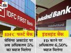 IDFC फर्स्ट बैंक ने सेविंग्स अकाउंट और इंडसइंड बैंक ने फिक्स्ड डिपॉजिट पर मिलने वाले ब्याज में कटौती की|बिजनेस,Business - Money Bhaskar