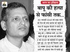 महात्मा गांधी की हत्या के लिए पंजाब हाईकोर्ट में शुरू हुई थी नाथूराम गोडसे एवं अन्य के खिलाफ सुनवाई|देश,National - Dainik Bhaskar