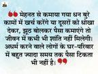 जो धन गलत कामों से कमाया जाता है, वह घर-परिवार में अशांति बढ़ा देता है|धर्म,Dharm - Dainik Bhaskar