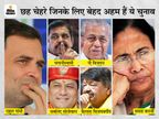 बंगाल में TMC की बड़ी जीत के साथ ममता अब राष्ट्रीय स्तर पर मोदी विरोध का चेहरा बन सकती हैं; जानिए किस स्टेट में किन बड़े चेहरों ने क्या खोया-पाया|DB ओरिजिनल,DB Original - Dainik Bhaskar
