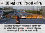 केजरीवाल ने अगले हफ्ते तक पाबंदियां जारी रखने का ऐलान किया; पिछले 15 दिन से रोजाना 20 हजार से ज्यादा केस मिल रहे|देश,National - Dainik Bhaskar