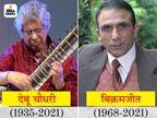 मशहूर सितारवादक देबू चौधरी का संक्रमण की वजह से निधन; एक्टर बिक्रमजीत कंवरपाल भी नहीं रहे|देश,National - Dainik Bhaskar