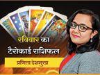 वृष राशि के लोग रविवार को पारिवारिक मतभेदों से बचें, सिंह राशि के लोगों को मानसिक शांति प्राप्त होगी|ज्योतिष,Jyotish - Dainik Bhaskar