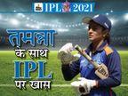 MPCA की ऑलराउंडर क्रिकेटर तमन्ना निगम बोली- 2017 का ICC वर्ल्डकप वीमेंस क्रिकेट के लिए गेम चैंजर, इसके बाद से भारत में बढ़ी लोकप्रियता क्रिकेट,Cricket - Dainik Bhaskar
