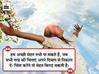 वही व्यक्ति प्रसन्न रहता है तो जो स्वस्थ रहता है, सेहत ठीक नहीं होगी तो सुख-सुविधाएं किसी काम की नहीं|धर्म,Dharm - Dainik Bhaskar