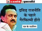 तमिलनाडु में करुणानिधि और जयललिता के बाद अब स्टालिन द्रविड़ राजनीति के सबसे बड़े हीरो, पुड्डुचेरी में NDA सत्ता के करीब|देश,National - Dainik Bhaskar