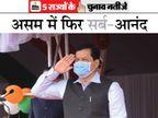 असम में BJP गठबंधन को बहुमत; केरल में LDF की जीत, भाजपा का खाता भी नहीं खुला|देश,National - Dainik Bhaskar