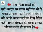 बच्चों की ऊर्जा को सही दिशा में लगाएंगे तो उनका भविष्य सुधर सकता है|धर्म,Dharm - Dainik Bhaskar