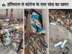 हवा में उड़ रहा जांच के बाद खुले में फेंका गया वेस्ट, अस्पताल जाने वालों में फैल सकता है संक्रमण|पटना,Patna - Dainik Bhaskar