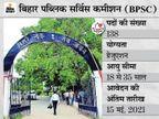 BPSC ने असिस्टेंट ऑडिट ऑफिसर के 138 पदों पर निकाली भर्ती, 15 मई तक आवेदन कर सकते हैं कैंडिडेट्स|करिअर,Career - Dainik Bhaskar