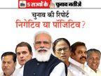 क्या ममता बचा पाएंगी अपना गढ़? बंगाल-असम समेत 5 राज्यों में किसकी बनेगी सरकार? फैसला आज|देश,National - Dainik Bhaskar