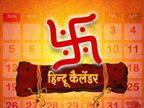 3 से 9 मई तक सिर्फ तीन दिन रहेंगे व्रत, इस हफ्ते नहीं रहेगा कोई पर्व|ज्योतिष,Jyotish - Dainik Bhaskar