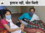 वैक्सीनेशन के बाद बिगड़ी तबीयत तो टेस्ट कराने ले आए; कोरोना के लक्षण देख कर्मचारियों ने एंबुलेंस से उतारने से किया इनकार, महिला ने तड़प कर तोड़ा दम|छत्तीसगढ़,Chhattisgarh - Dainik Bhaskar