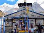 कब खुलेंगे राज्य के चारधाम, हेमकुंड साहिब और पंचकेदार मंदिरों के कपाट, कोरोना की वजह से भक्त यात्रा नहीं कर सकेंगे|धर्म,Dharm - Dainik Bhaskar