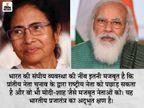 भाजपा की हार के बाद भी पार्टी में मोदी को चैलेंज करने वाला कोई नहीं, RSS भी मजबूरी में करता रहेगा सहयोग|देश,National - Dainik Bhaskar