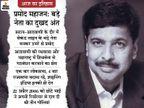 15 साल पहले अटल-आडवाणी के करीबी नेता की उनके ही भाई ने गोली मारकर हत्या की|देश,National - Dainik Bhaskar