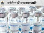 सरकार कह रही रेमडेसिविर इंजेक्शन की कमी नहीं फिर भी ब्लैक से 60 हजार तक में नहीं मिल रही 900 रुपए की सुई|बिहार,Bihar - Dainik Bhaskar